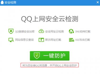 QQ截图20140611125427.png